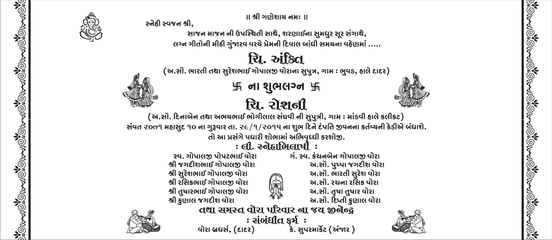 Gujarati Card Sample Wordings - Jimit Card