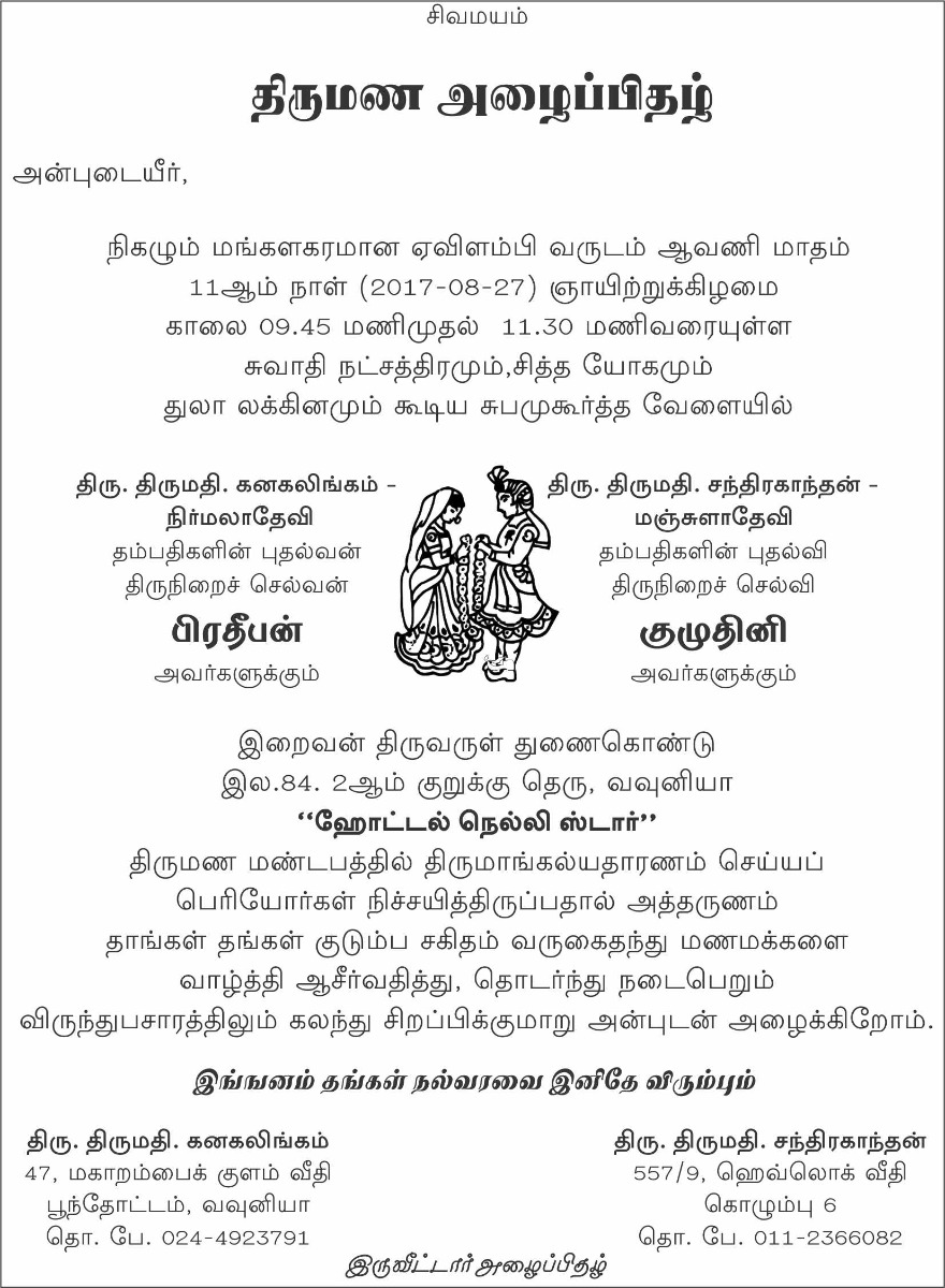Tamil Card Sample Wordings - Jimit Card