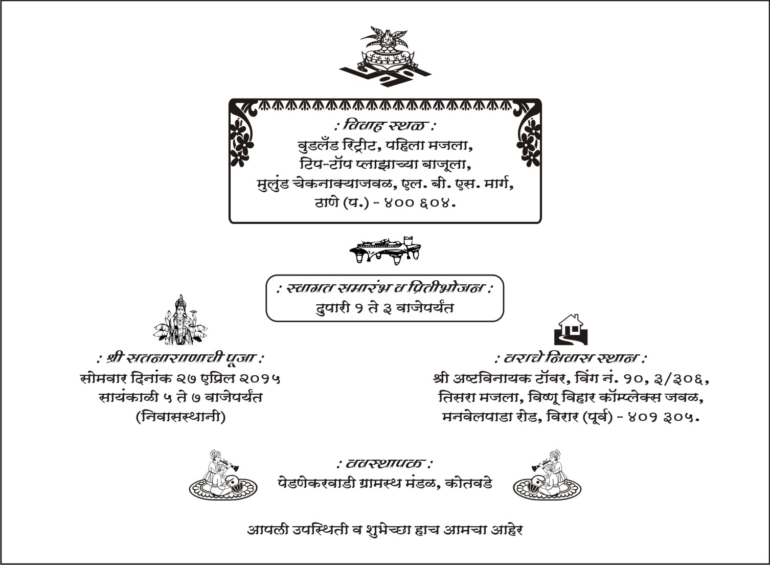 marathi card sample wordings jimit card