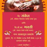 Sakharpuda Card Sample 4